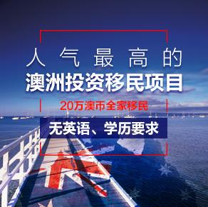 澳洲188A 商業投(tou)資移(yi)民詳解(jie)